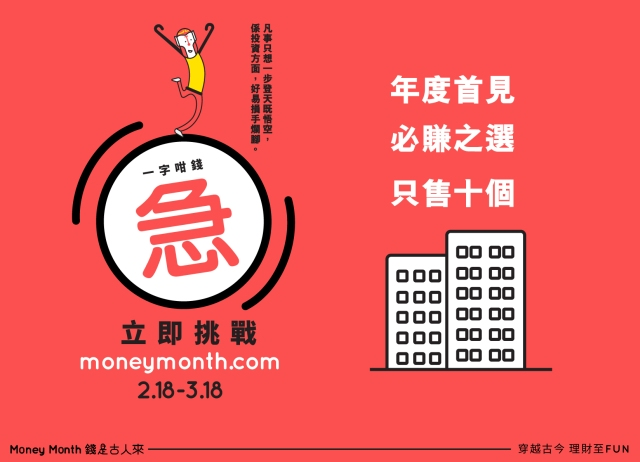 moneymonth_output-01