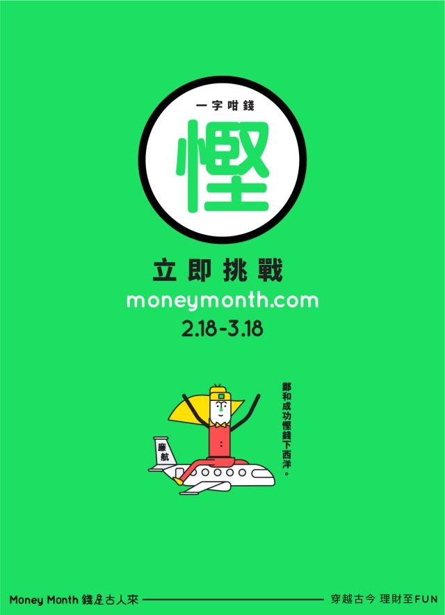moneymonth_output-03