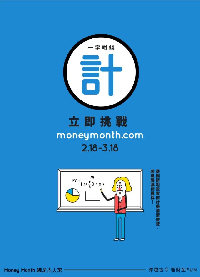 moneymonth_output-05