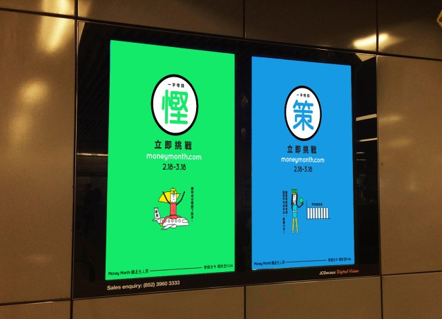 mtr_poster